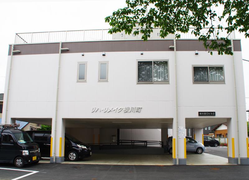 リハ・リメイク横川町
