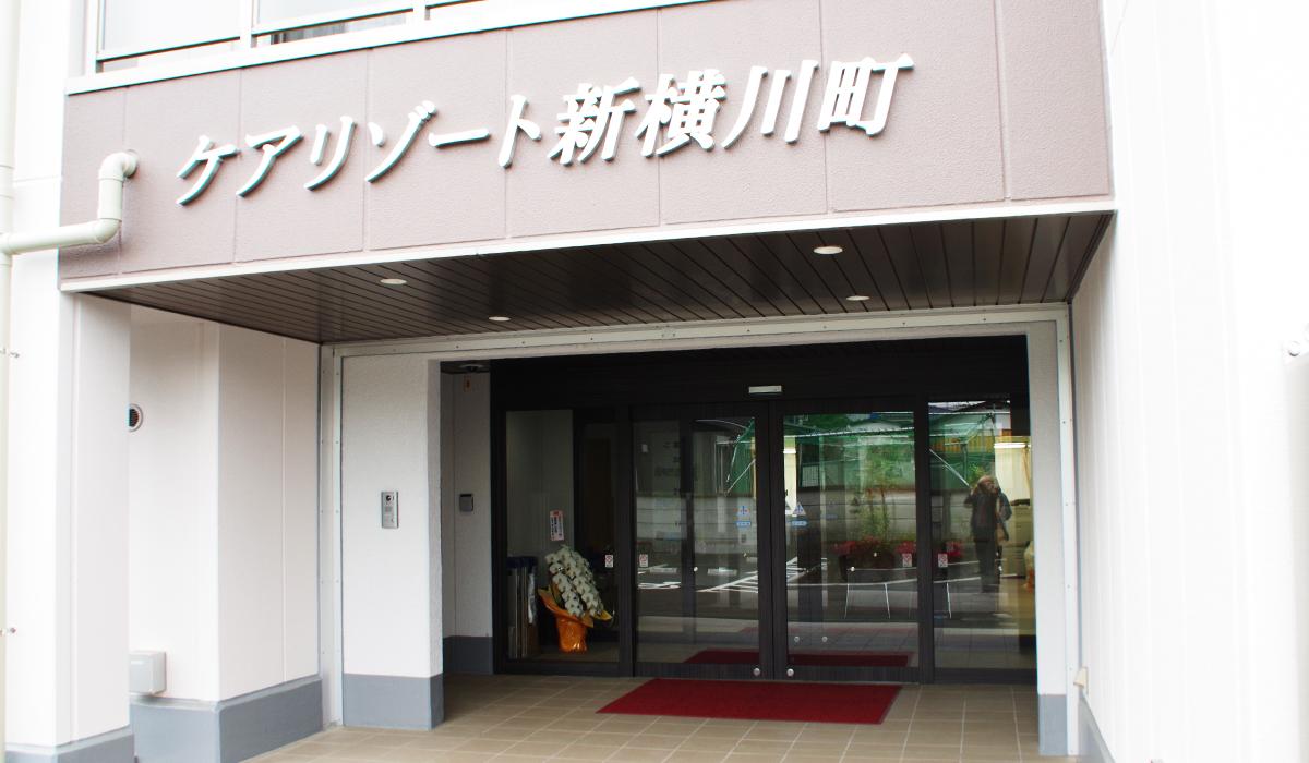 ケアリゾート新横川町